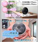 【送料無料】有線/無線LAN対応ネットワークカメラ ポチカメ