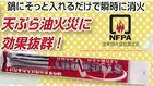 【送料無料】スティックアウト 天ぷら油火災用消火剤
