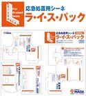 【送料無料】ライスパック 応急処置用シーネ
