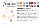 J COLOUR 15L