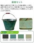 ペイントマジシャン エージングエフェクト 緑青セット