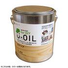 国産●自然塗料U-OIL(ユーオイル)for DIY クリアタイプ【内容量:2.5L】