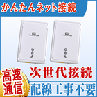 【送料無料】 コンセントにつないで簡単・安定通信 PLCアダプター2個セット
