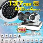 【送料無料】 137万画素高画質AHDカメラ4台+録画装置セット (HDD容量3TB)