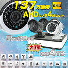 【送料無料】 137万画素高画質AHDカメラ4台+録画装置セット (HDD容量4TB)