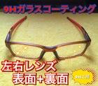 ガラスコーティング メガネ、サングラス 表面+裏面(左右レンズのみ)