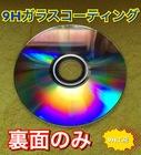 ガラスコーティング DVD、CD  裏面のみ