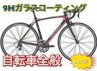 ガラスコーティング 自転車(全般)