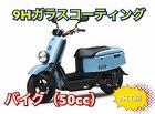 ガラスコーティング バイク(50cc)