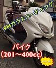 ガラスコーティング バイク(201cc~400cc)