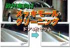 欧州車メッキモールクリーニング 1台分(ドア4枚セット)