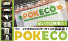便利グッズ携帯袋 【POKECO】 20個