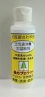 空気清浄機、加湿器用除菌・消臭液 【界面活性剤・アルコール不使用】
