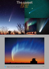 藤井旭の魅惑の彗星写真ポスター