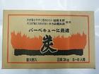 バーベキュー炭(3kg) 国産木炭&オガ備長炭