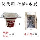 防災用 七輪(丸型)&国産木炭(2kg)
