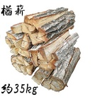 楢薪 5束(約35kg)