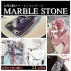 【送料無料】SNSで話題、大人気の大理石柄 iPhoneケース マーブルストーン ソフトケース 選べる11カラー