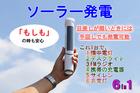 (送料無料)LEDソーラーデスクライト