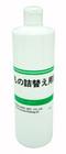 森のおくりもの アクアフィルター・フォレストキューブ専用抗菌液「特殊な天然抗菌液」詰め替え用ボトル