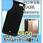 モバイルバッテリー内蔵ケース iPhone6/6s用 5800mAh