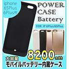 モバイルバッテリー内蔵ケース iPhone6/6Plus用 8200mAh