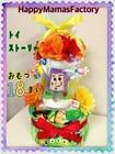 ディズニー トイストーリー バズライトイヤーのおむつケーキ (18枚)
