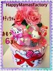 キティちゃんのボリュームおむつケーキ女の子(36枚)