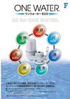 ワンウォーターESO 浄水器(キッチン用)