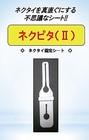 【送料無料】ネクタイを真直ぐにする不思議なシート!! ネクピタ(Ⅱ)