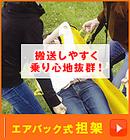 【送料無料】エアバッグ式担架