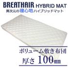 【送料無料】ねむりっち ブレスエアー ハイブリッドマット