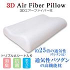 【送料無料】ねむりっち 高反発 3Dエアーファイバー 枕