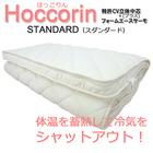 【送料無料】ねむりっち Hoccorin スタンダード
