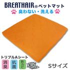 【送料無料】ねむりっち ブレスエアー ペットマット S オレンジ