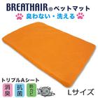 【送料無料】ねむりっち ブレスエアー ペットマット L オレンジ