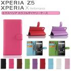 【送料無料】XPERIA Z5/X Performance シンプルレザー手帳型ケース 選べる9カラー