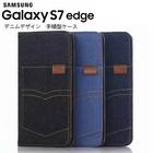 【送料無料】GALAXY s7 edge デニムデザイン 手帳型ケース