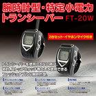 腕時計型・特定小電力トランシーバー (2台セット)