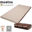 【送料無料】ムアツマットレスパッド のべタイプ  60NT セミダブル