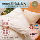 【送料無料】羽毛布団 ポーランド産ホワイトグースダウン93% 1.2kg(シングルロング)EC80