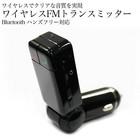 【送料無料】Fifty-five Bluetooth ハンズフリー対応FMトランスミッター FF-BC06