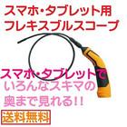 【送料無料】スマートフォン対応 WiFi フレキシブルスコープ