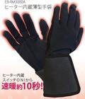 【送料無料】ROOMMATE ヒーター内蔵薄型手袋 ヒートハンズ (男女兼用フリーサイズ)