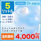 【送料無料】Dr.aqua 5L