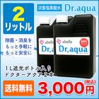 【送料無料】Dr.aqua 2L