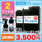 【送料無料】Dr.aqua 2L ボトルセット