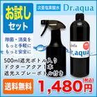 【送料無料】Dr.aqua お試しセット