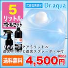 【送料無料】Dr.aqua 5L ボトルセット