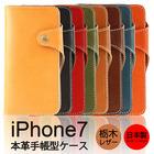 iPhone7用 【栃木レザー手帳型ケース 全8色】